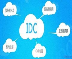IDC数据中心
